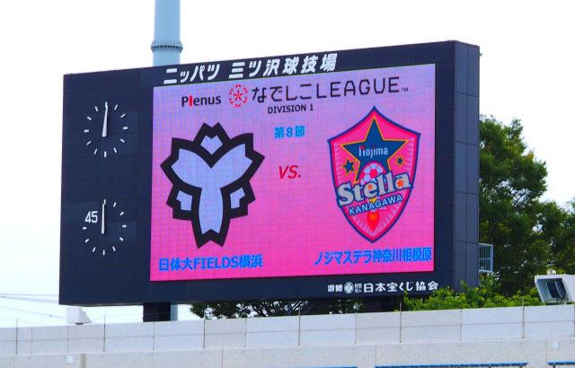 ノジマステラ神奈川相模原vs日体大の試合とクラブ紹介ブログ