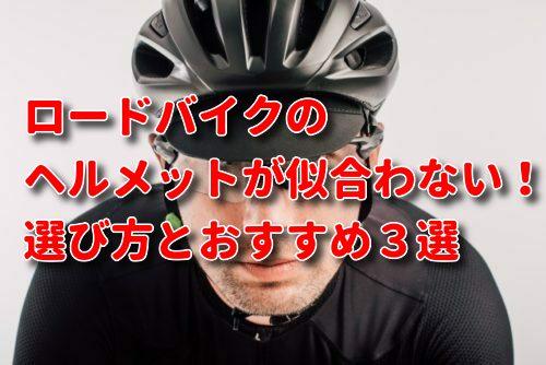 ロードバイクのヘルメットが似合わない!選び方とおすすめ3選