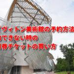 ルイヴィトン美術館を日本から予約する方法と現地での当日券の買い方!限定グッズもあり!