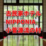 古民家ホテル!NIPPONIA小菅源流の村のアクセスや料金まとめ