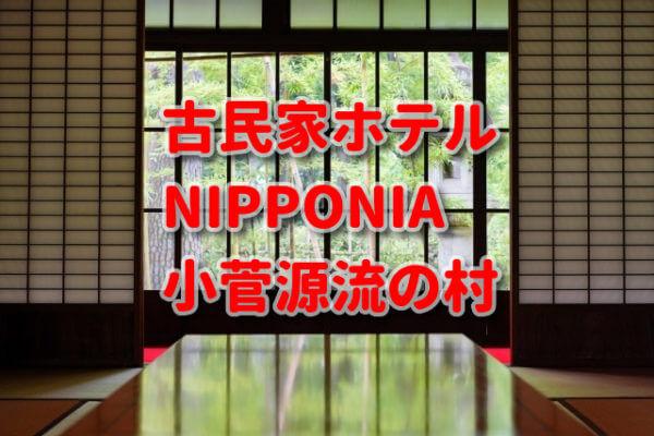 古民家ホテル NIPPONIA 小菅源流の村