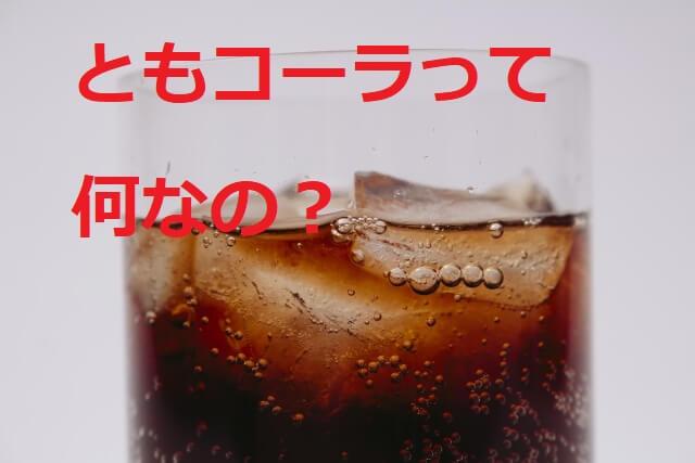 クラフトともコーラはおいしい!価格や販売店まとめ
