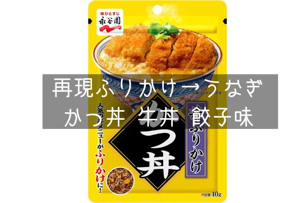 再現ふりかけの世界 うなぎ かつ丼 天丼 牛丼 餃子 カレー味を徹底紹介