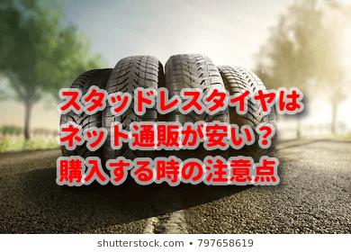 スタッドレスタイヤはネット通販が安い?ネット通販で購入する時の注意点