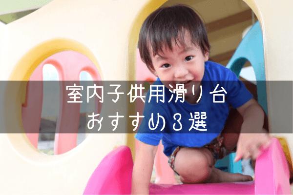 室内子供用滑り台のおすすめ3選