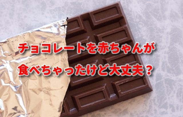チョコレートを赤ちゃんが食べちゃったけど大丈夫?