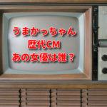 うまかっちゃんCM歴代動画 初代から最新までの出演者 女優やアイドル