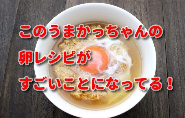 うまかっちゃんの卵アレンジレシピ!新しい食べ方初級編~上級編の6品