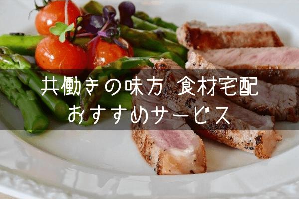 食材宅配おすすめ オイシックス等の札幌エリア 共働きの味方!