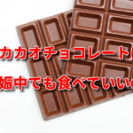 高カカオチョコレートは妊娠中でも食べていいの?特に妊娠後期とか