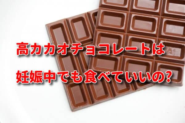 高カカオチョコレートは妊娠中でも食べていいの?