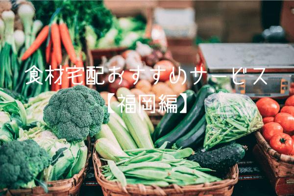 共働きの味方!食材宅配おすすめサービス【福岡編】