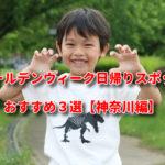 ゴールデンウィーク日帰りスポット神奈川おすすめ3選