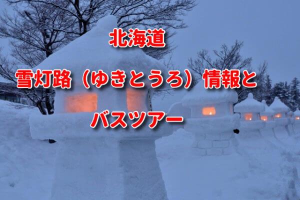 雪灯路(ゆきとうろ)情報とバスツアー
