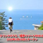 サイクリングホテル「星野リゾートBEB5土浦」の行き方や料金等をオープン前に徹底解説