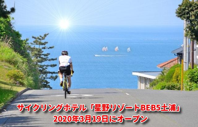 サイクリングホテル「星野リゾートBEB5土浦」の行き方や料金