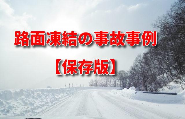 路面凍結の事故事例 保存版