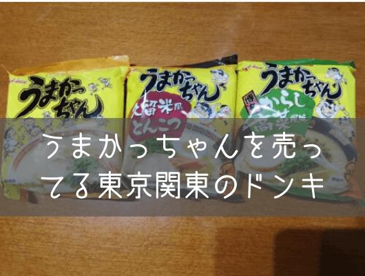 うまかっちゃんを売ってる東京関東のドンキを徹底解説!愛知・東北・静岡・新潟・海外も網羅