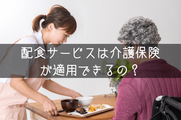 配食サービスは介護保険が適用できるの?