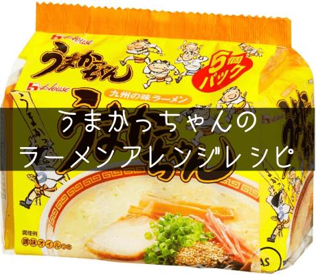 うまかっちゃんのラーメンアレンジレシピ