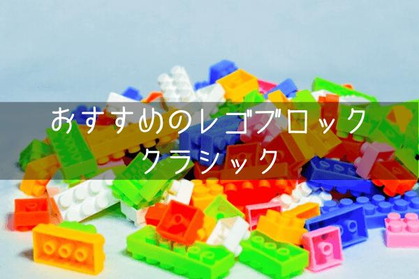 レゴ クラシック 10696 レシピ