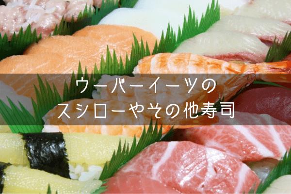 ウーバーイーツのスシローやその他寿司を解説します
