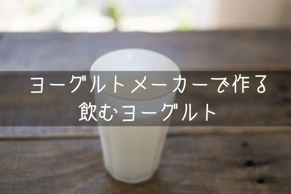 ヨーグルトメーカーで飲むヨーグルトの作り方!温度 時間 砂糖がポイント