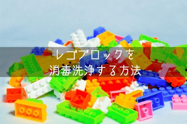 レゴブロックを消毒洗浄
