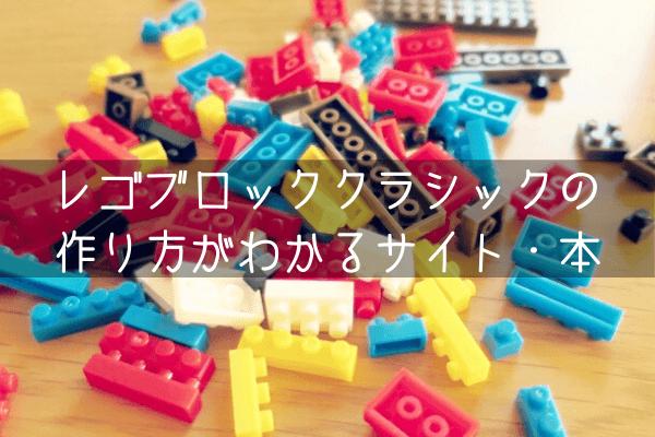 レゴブロッククラシックの作り方が簡単にわかるサイト・本