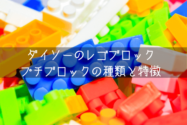 ダイソーのレゴブロック プチブロックの種類と特徴を徹底解説