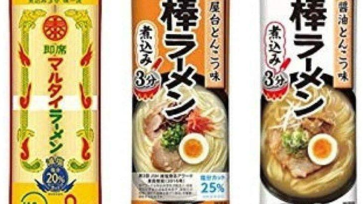 マルタイ棒ラーメンは東京には売ってる?東京関東の販売店を紹介します