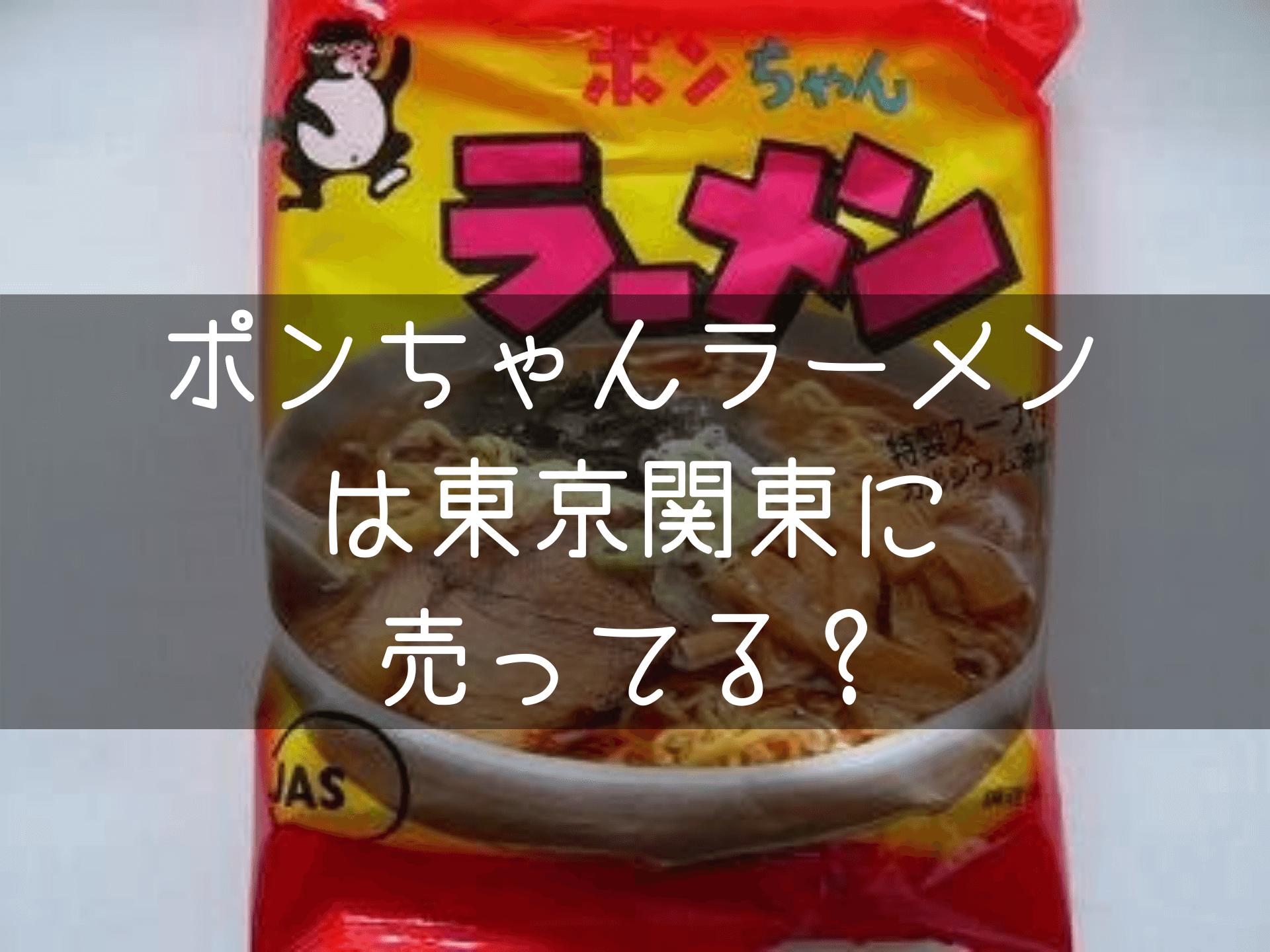 ポンちゃんラーメンは東京関東には売ってる?ネット通販もあり