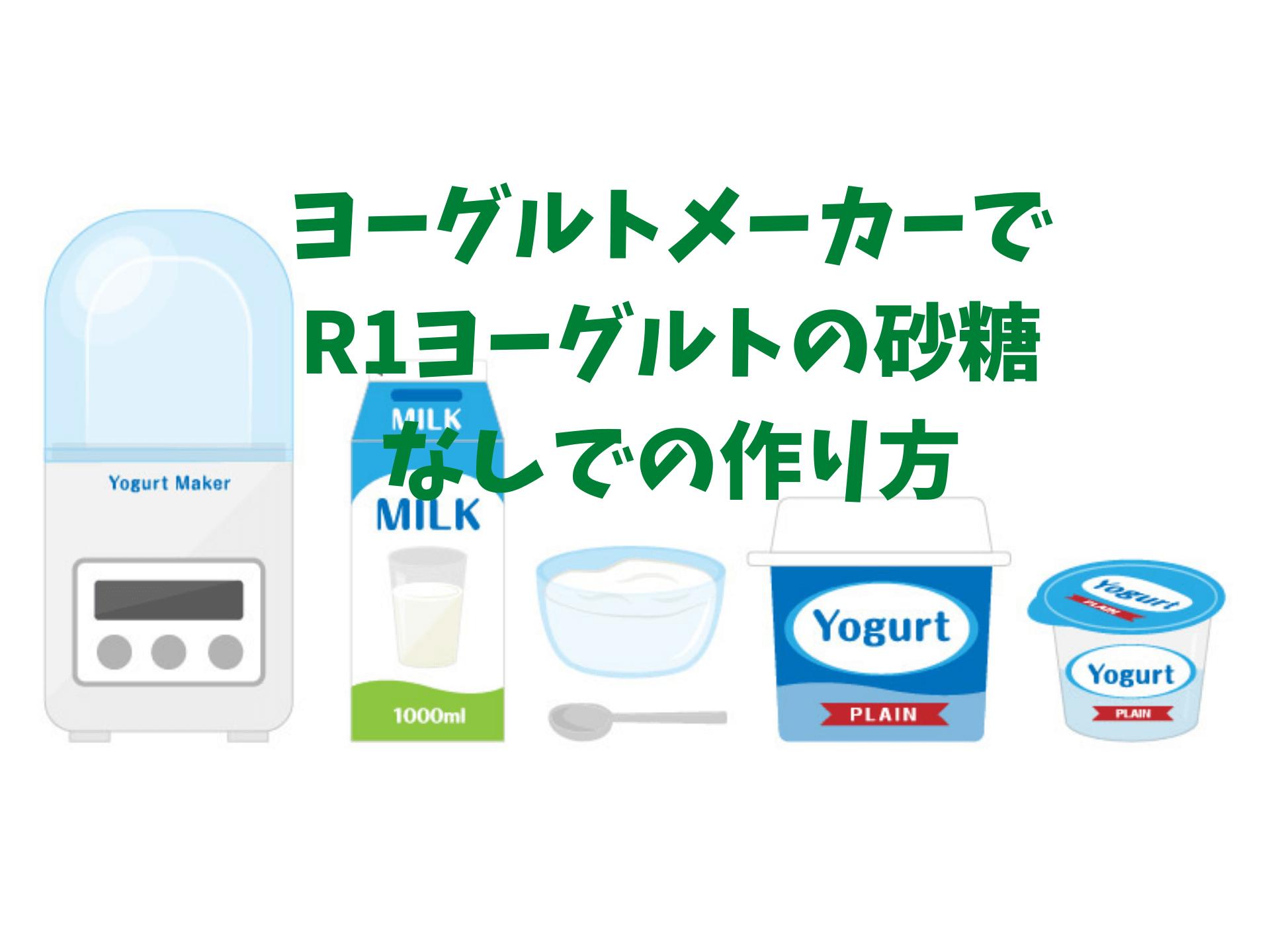 ヨーグルトメーカーでR1ヨーグルトの砂糖なしでの作り方 時間と温度が大事