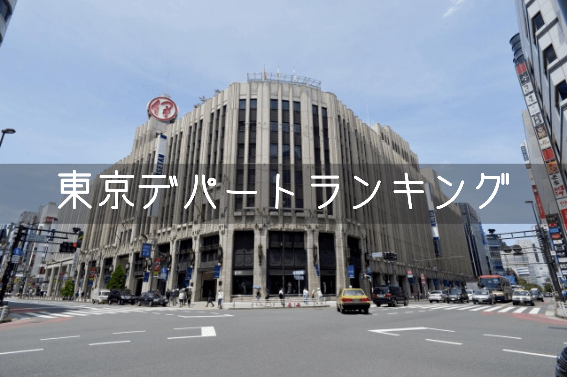 東京デパートランキング1位から4位