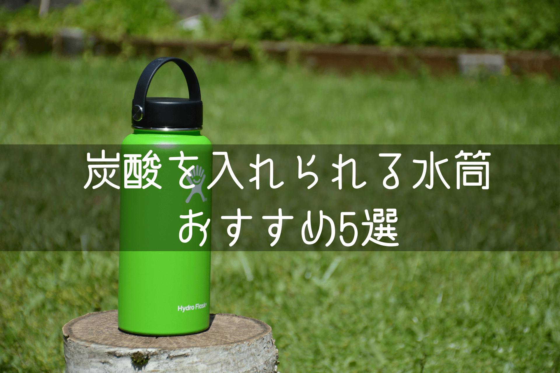 炭酸を入れられる水筒おすすめ5選